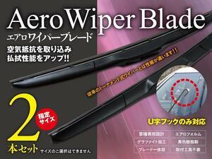 【即決】 オッティ H91W/H92W エアロワイパー グラファイト加工 500mm-350mm 2本セット