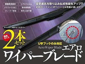 【即決】 スクラム DJ/DK/DL エアロワイパー グラファイト加工 500mm-350mm 2本セット