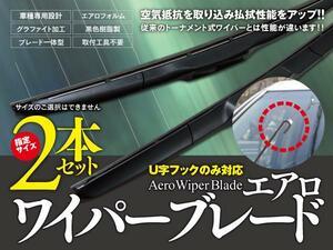 【即決】TN170 エアロワイパー グラファイト加工 650mm-350mm 2本セット【アクア MXPK10 R3.7~】