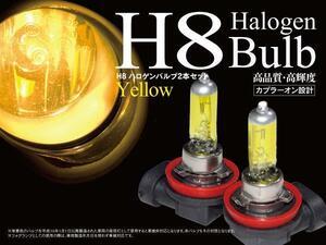 【即決】ハロゲンバルブ H8 12V35W イエロー フォグ【2個セット】セレナ MC前 H17.5-H22.11 C25