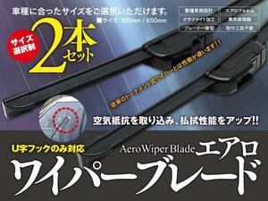 【即決】アトレー アトレーワゴン S320/321G S330/331G エアロワイパー グラファイト加工 500mm-350mm 2本セット