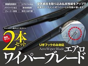 【即決】 スクラム DJ/DK/DL系 DM51B/T/V H7.5~H10.12 エアロワイパー TN170 グラファイト加工 U字フック 350mm-400mm 2本セット