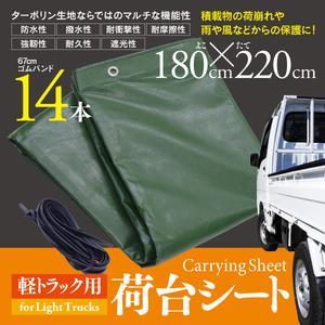 【即決】軽トラック 荷台シート サイズ 220cm×180cm ゴムバンド付き