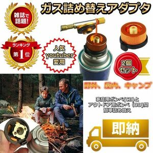 ガス変換アダプター 2個 CB缶(カセットガス)→OD缶(キャンプ等用)☆