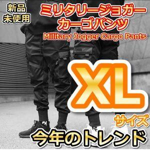 タクティカルパンツ XLサイズ ジョガーパンツ カーゴパンツ 韓国 ミリタリー☆