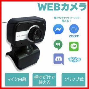 ウェブカメラ Webカメラ 自動色補正 グリップ式 マイク内蔵 LE付☆