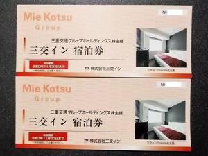 三重交通◆株主優待券 三交イン 無料宿泊券◆2枚セット