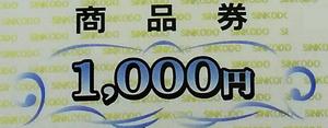 新光堂 SHINKODO 商品券 5000円分 送料無料