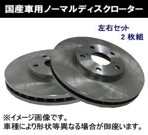 フロントブレーキローター ミラージュディンゴ CQ1A/CQ2A/CQ5A用