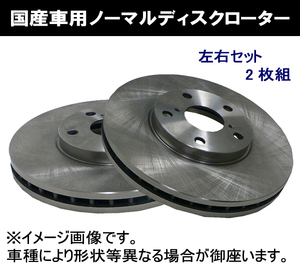 ★フロントブレーキローター★ディオン CR9W/CR6W 後期用 特価▽