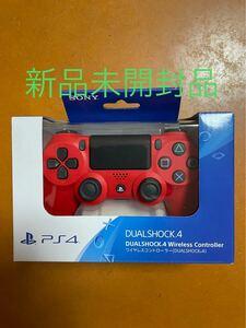 【新品未開封品】PS4 ワイヤレスコントローラー 純正 デュアルショック4 マグマレッド
