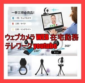 ウェブカメラ リングライト付き 三脚 在宅勤務 テレワーク youtube