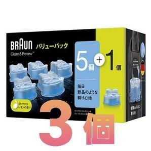 BRAUN ブラウン クリーン&リニューシステム専用 洗浄液 カートリッジ バラ売り 3個