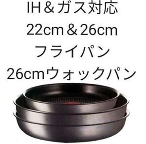 ティファール IH対応 フライパン ウォックパン 22cm 26cm 3点セット