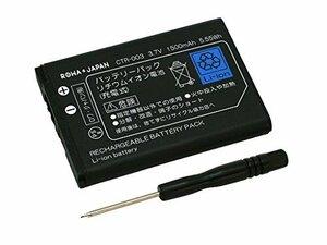 バッテリー 1個 国内市場向け【ロワ社名PSEマーク付】任天堂 2DS 3DS Wii U PRO コントローラー CTR-00
