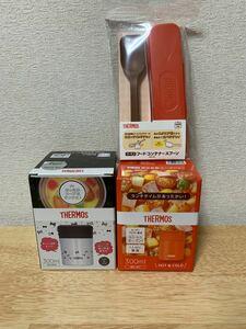 サーモス スープジャー 300ml2個セットフードコンテナー1個付 新品未使用 トマト色&ポップホワイト