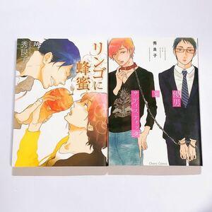 BLコミック 秀良子 リンゴに蜂蜜 優男とサディスティック 2冊
