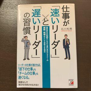 仕事が 「速いリーダー」 と 「遅いリーダー」 の習慣 /石川和男