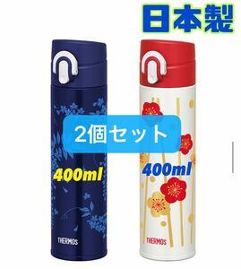 日本製 サーモス 真空断熱ケータイマグボトル 400ml JOA-402 2個セット ステンレスボトル THERMOS