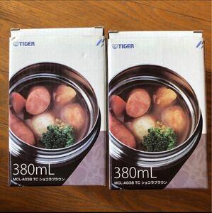 2個セット タイガー 魔法瓶 スープ ジャー 380ml ショコラ ブラウン