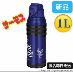 サーモス 真空断熱ステンレスボトル 東京2020パラリンピックエンブレム THERMOS 水筒 スポーツボトル