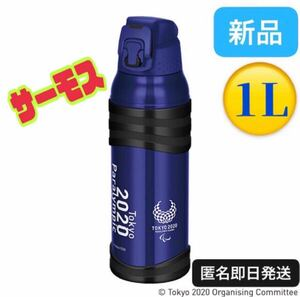 サーモス 真空断熱ステンレスボトル 東京2020パラリンピックエンブレム