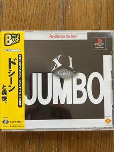 XI [sai] JUMBO PlayStation the Best