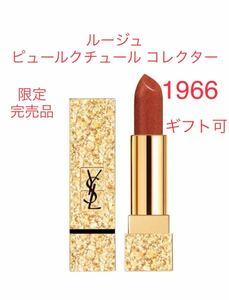 ルージュ ピュールクチュール コレクター限定色No.1966