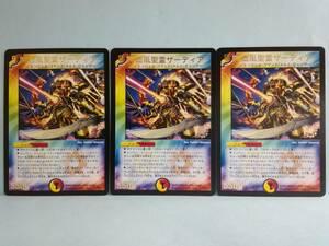 血風聖霊ザーディア P30/Y3 デュエルマスターズ 3枚セット