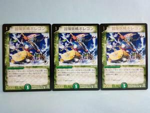 冒険妖精ポレゴン P15/Y3 デュエルマスターズ 3枚セット