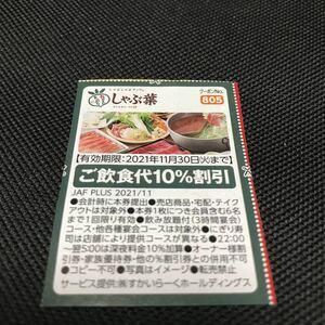 JAF 11月30日 送料63円 クーポン 割引券 ポイント消化 レストラン お食事 優待券 ジャフ 和食 洋食 しゃぶ葉