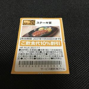 JAF 11月30日 送料63円 クーポン 割引券 ポイント消化 レストラン お食事 優待券 ジャフ 和食 洋食 ステーキ宮