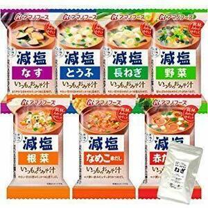 新品アマノフーズ フリーズドライ 減塩 味噌汁 いつもの おみそ汁 7種類 30食 小袋ねぎ1袋 1か月 セットK8XI