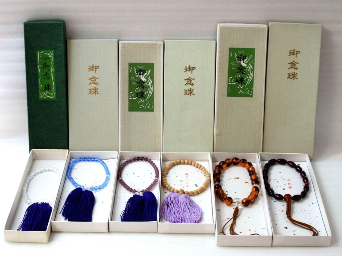 6★月星菩提樹 琥珀 紫檀 紫水晶 ガラスなど 念珠6本 オリジナル箱