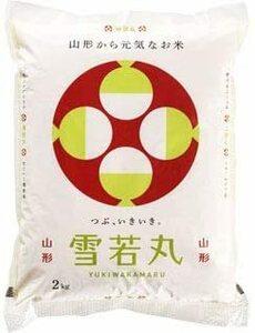 2kg 【精米】山形県産 白米 雪若丸 2kg 令和元年産