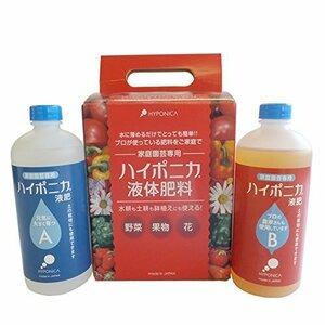 500mL ハイポニカ 水耕栽培 液体 肥料 500mL 【ブルーラグーン保証正規品】