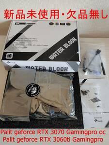 【新品未使用・付属品欠品無し】Palit RTX 3070 3060 Ti Gamingpro Bykski Water Block 本格水冷用 ウォーターブロック