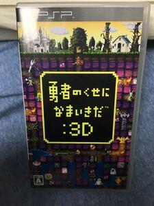 勇者のくせになまいきだ。3D PSPソフト