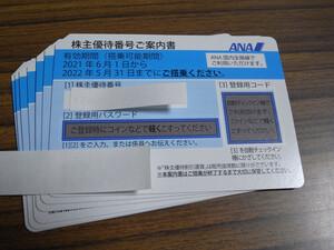 ◆即決・送料無料 ANA 全日空 株主優待券 7枚セット 期限2022年5月31日まで