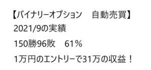 【バイナリーオプション自動売買】【副業】2021/9の勝率61% 数万円相当のプレゼントあり 【おすすめ】【大人気】