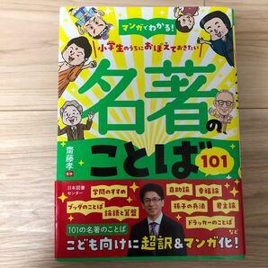 マンガでわかる! 小学生のうちにおぼえておきたい名著のことば101/齋藤孝