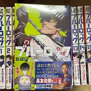 ブルーロック1〜16巻 全巻セット