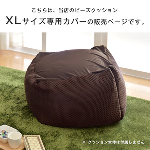 人気 ビーズクッション専用カバー XLサイズ用 ( 29100003 専用 ) 665