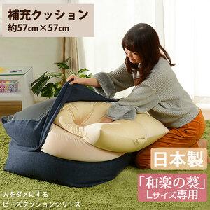 人気 【日本製】補充クッション 「L」専用 約57×57cm ビーズクッション 661