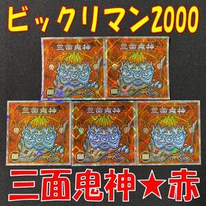 ビックリマンシール ビックリマン2000 三面鬼神 赤5種
