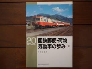 国鉄郵便・荷物気動車の歩み (上) RM LIBRARY 20ネコパブリッシング