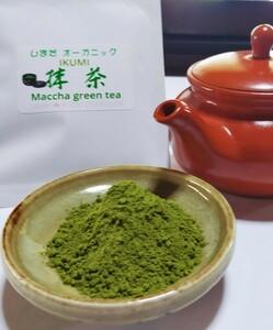 しまだ オーガニック IKUMI 抹茶 20g入りブラス!5g増量◎計25gです!!\(^▽^)/!