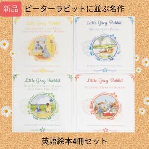 Little Grey Rabbit 4冊セット
