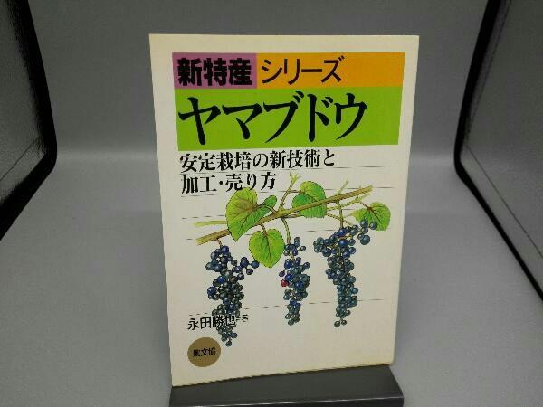 新特産シリーズ ヤマブドウ 安定栽培の新技術 永田勝也