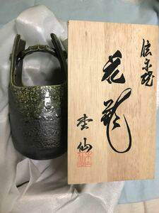昭和レトロ 信楽焼 手桶型花入れ 花瓶